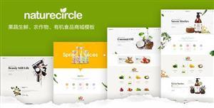 HTML5果蔬生鲜有机食品电商购物模板