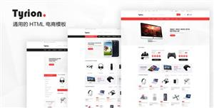 HTML简约数码产品商城模板响应式电商