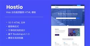 时尚的Web主机服务商网站HTML模板