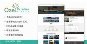 响应式设计房地产销售网站Bootstrap模板