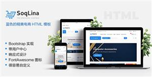 蓝色精美HTML电商购物模板带用户中心