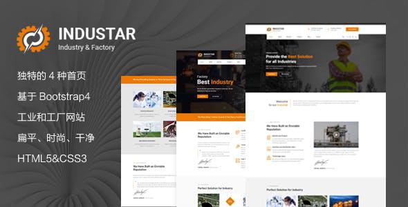 大气HTML5响应钢铁工厂工业企业网站模板源码下载