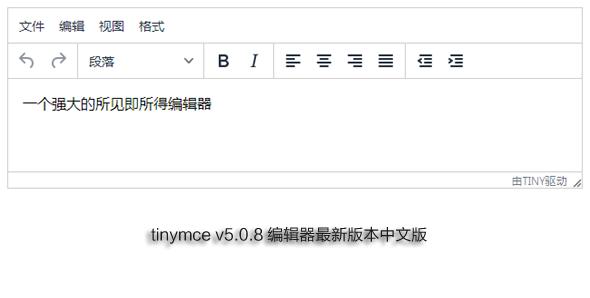 tinymce5.0.8编辑器最新版本中文版