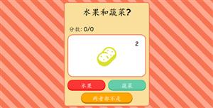 js看图猜水果蔬菜小游戏代码