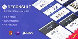 蓝色大气HTML5商业咨询公司网站模板响应式