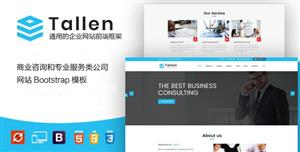 蓝色大气HTML5咨询和服务类企业网站模板