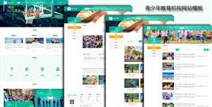 精美的自適用HTML5青少年教育機構網站模板