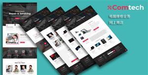 响应式HTML5电脑维修业务和商店网站模板