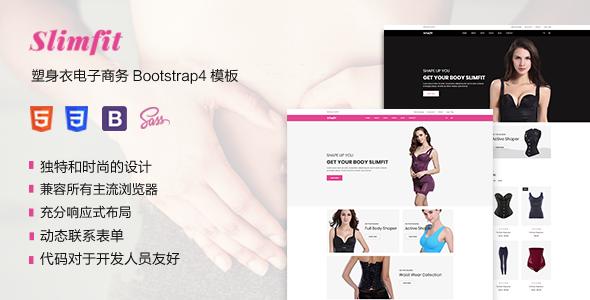响应式HTML塑身衣女性内衣电商网站模板