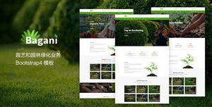园艺和园林绿化业务公司Bootstrap4模板