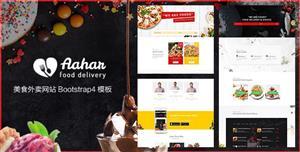响应式Bootstrap4美食外卖服务网站模板