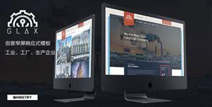 创意窄屏工业生产工厂企业网站HTML5模板