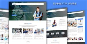 响应健康医疗医学教育网站HTML模板