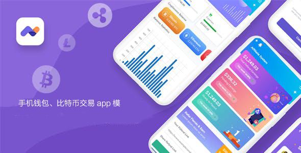 bootstrap手機錢包虛擬貨幣交易app模板源碼下載