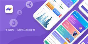 bootstrap手机钱包虚拟货币交易app模板
