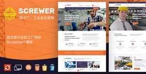 响应式电子厂和工业企业网站HTML模板