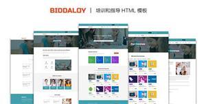 自适用教育培训类机构网站HTML模板
