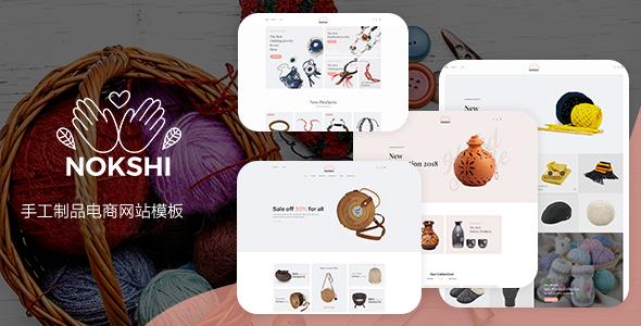 响应式手工作品和工艺品电商HTML模板源码下载