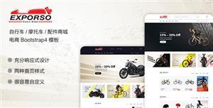 响应式HTML5自行车摩托车配件商城模板