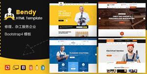 大气响应式杂工业务公司网站Bootstrap模板