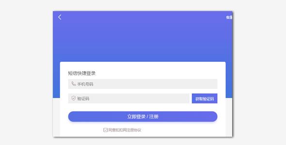 jQuery移动端APP登录注册模板