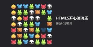 HTML5开心消消乐小游戏源码