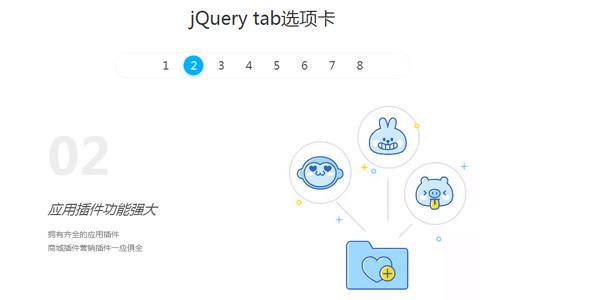 jQuery tab选项卡介绍