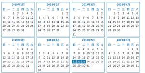 jQuery十二个月平铺式日历插件