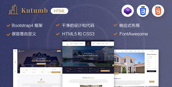 响应式房产中介网站html模板深蓝色设计源码下载