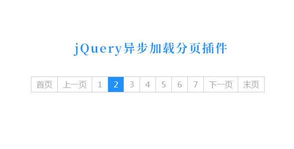 jQuery ajax异步加载分页插件