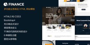 多功能公司业务响应HTML网站模板