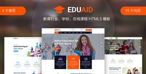 大气html5教育行业网站模板大学教育机构