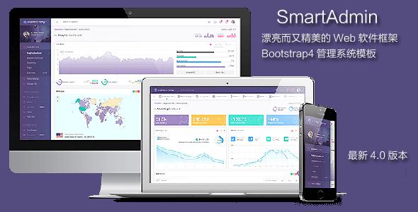 最新SmartAdmin v4.0管理系统模板UI框架