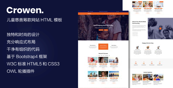 HTML5儿童慈善机构捐款网站模板前端UI框架