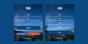 蓝色页面登录和注册HTML表单