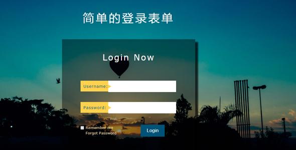立体感登录框页面样式扁平设计