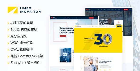 建筑工程建设业务公司网站HTML模板