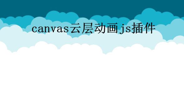 canvas云层动画插件spectrum.js
