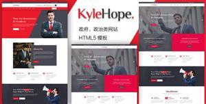 响应式红色大气政府网站HTML5模板