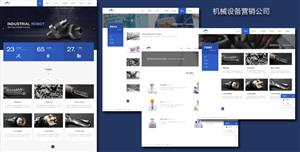 蓝色HTML机械设备营销公司网站模板