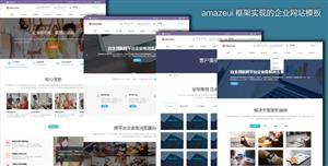 amazeui框架实现的企业网站模板