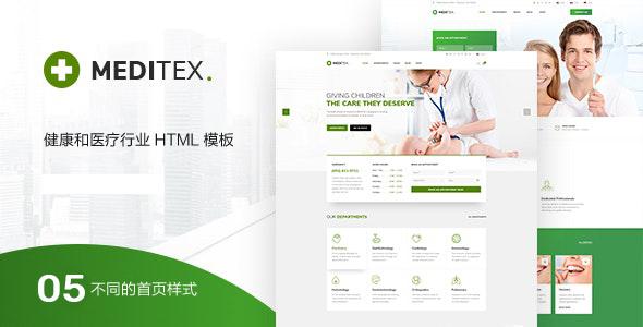 响应式bootstrap医院和医疗行业网站模板