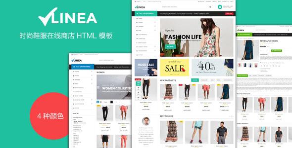 响应式设计服装鞋子在线商店HTML模板源码下载