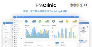 Bootstrap医院医疗软件管理系统模板