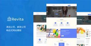 蓝色html5响应式清洁公司网站模板