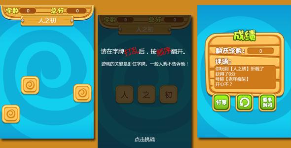js翻牌猜字手机小游戏源码