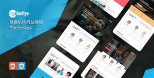慈善机构网站Bootstrap模板响应式框架