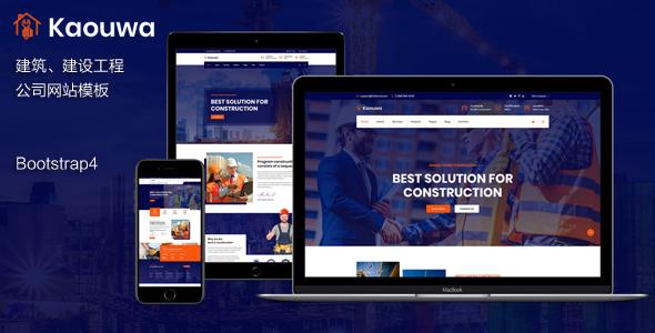 大气响应式建筑建设工程公司网站模板