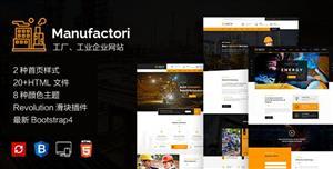 响应设计bootstrap工厂工业企业网站模板