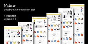 满屏电子商务Boostrap4模板响应式设计